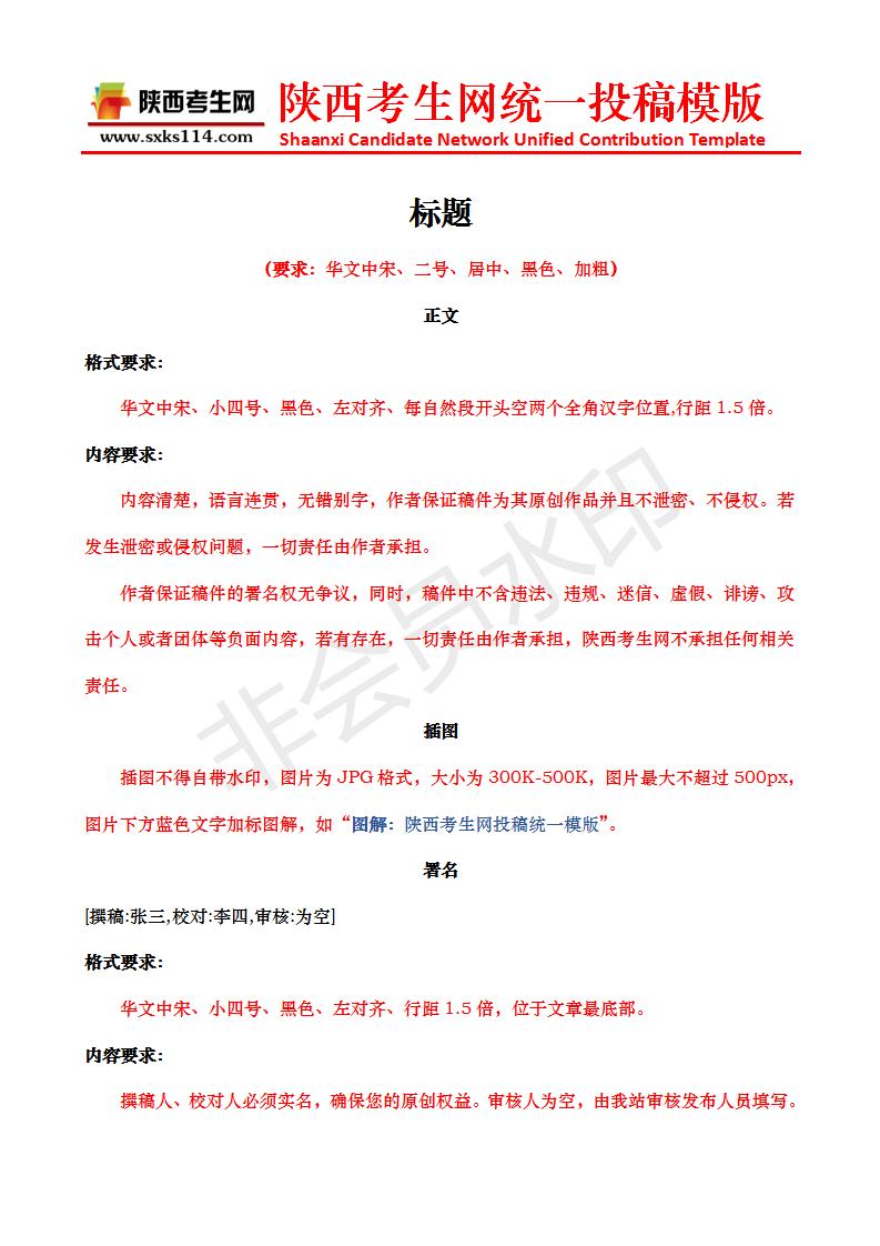 亚博竞彩考生网统一投稿模版.png