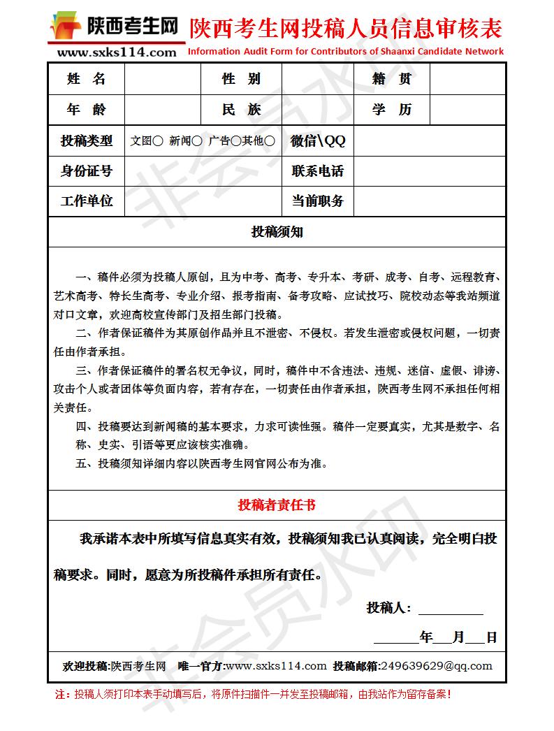 投稿人员信息审核表.png