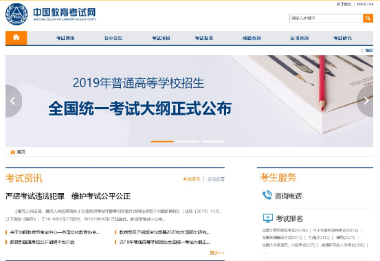 中国教育考试网.png